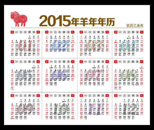2015年羊年年历图片