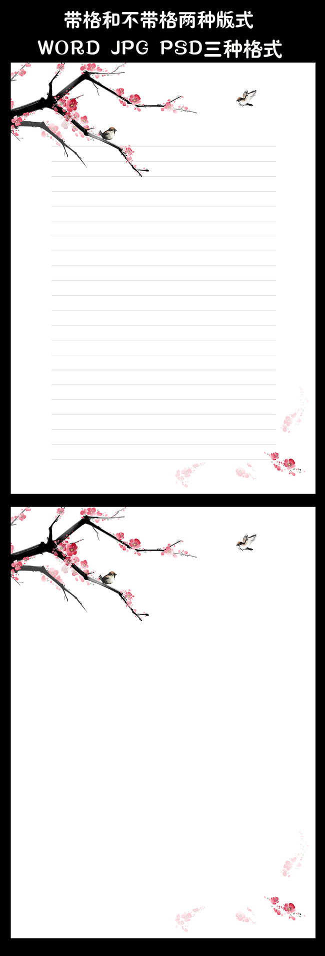简约清新梅花信纸背景模板下载(图片编号:13081757)