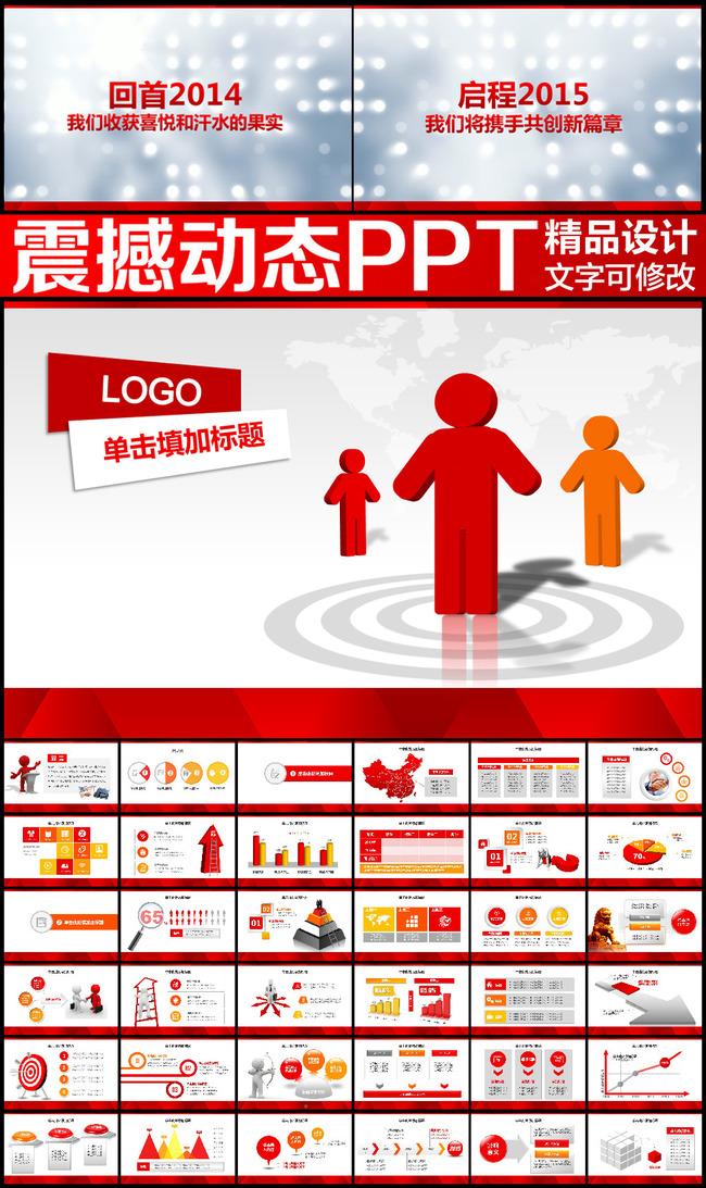 3d小人总结计划动态ppt模板在线下载