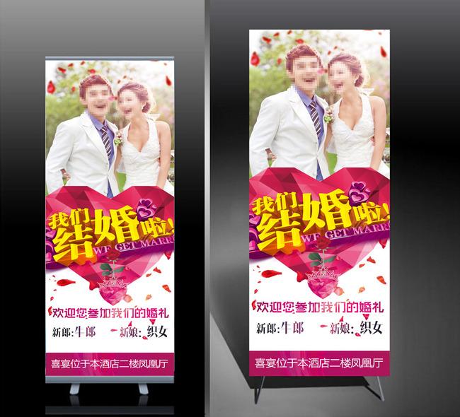 浪漫婚庆婚礼展架模板下载(图片编号:13083748)_x展架