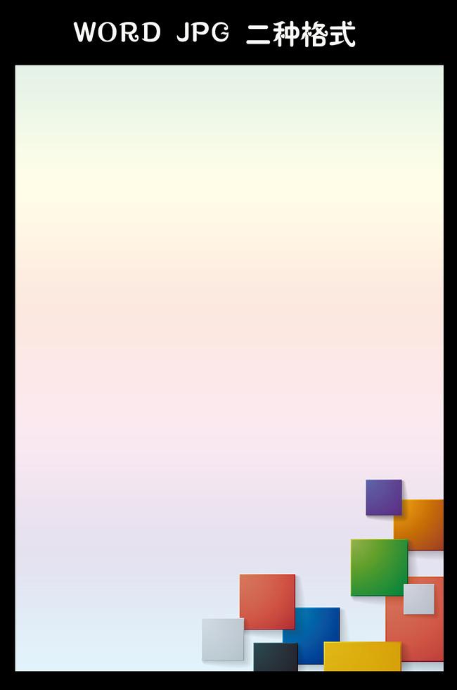 简约方块信纸背景模板下载(图片编号:13084792)