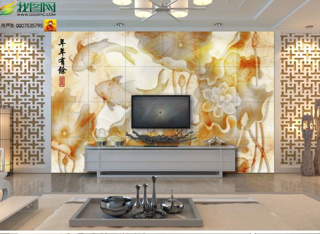 年年有余玉雕浮雕电视沙发背景墙设计图片