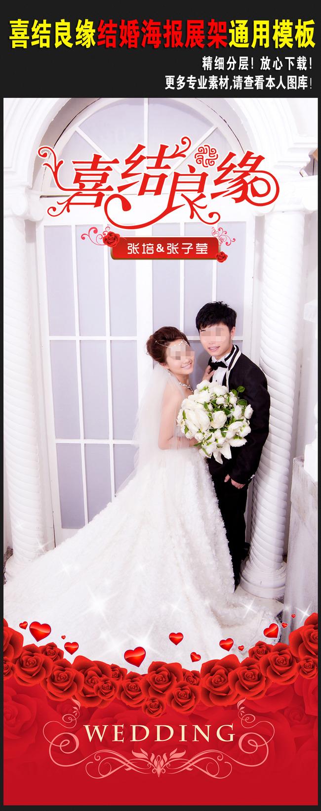 结婚海报展架模板下载