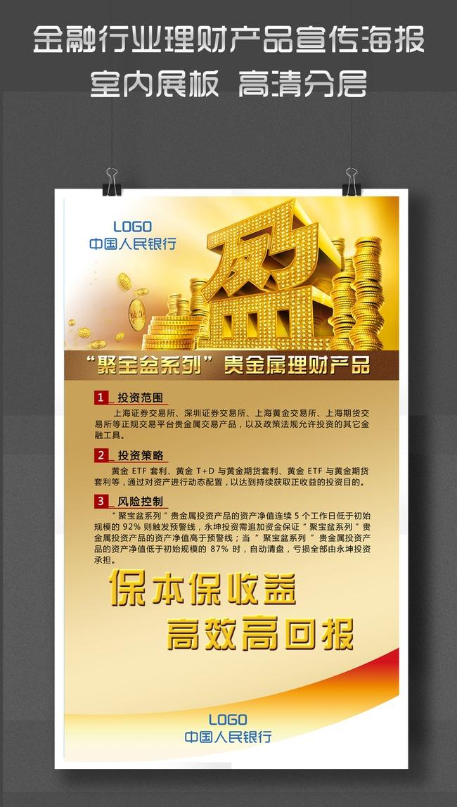 银行理财产品宣传海报图片