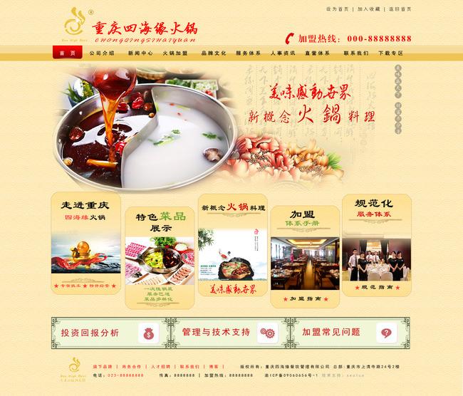 餐饮网页模板