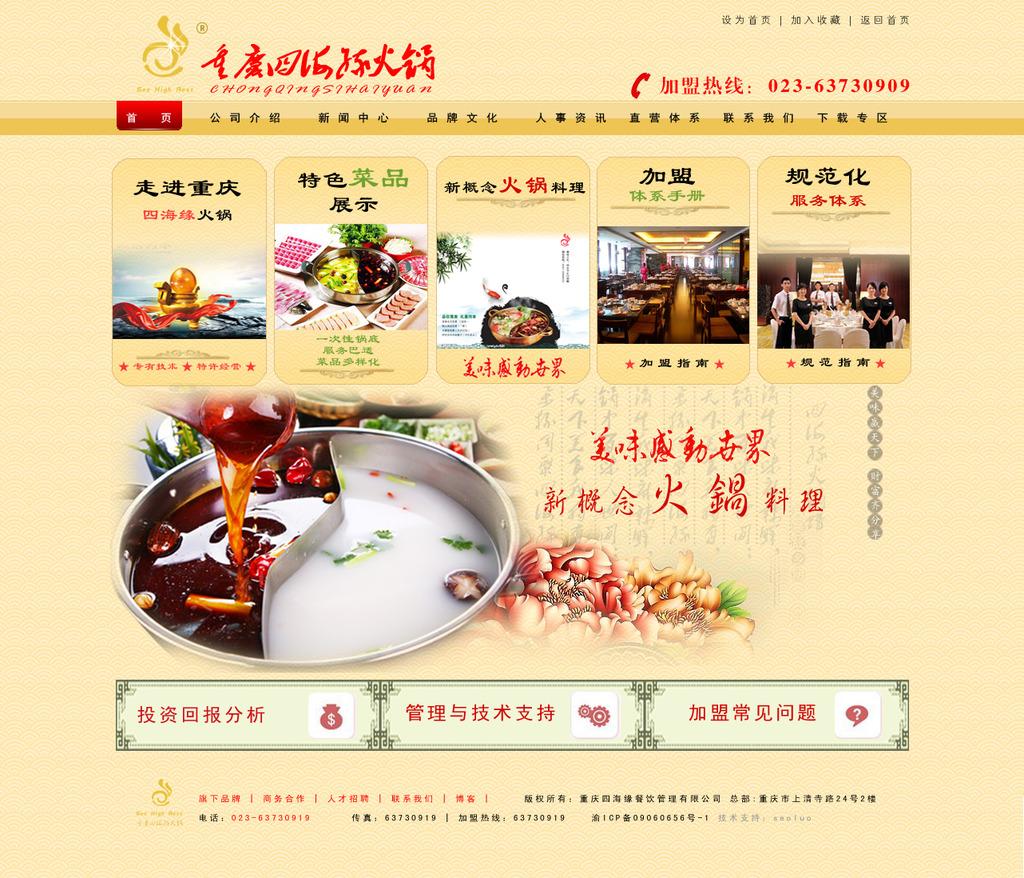 ui设计 网页设计模板 企业网站模板 > 餐饮网页模板  中国最大的设计