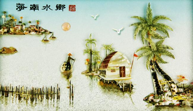 3d立体浮雕玉雕海南水乡椰子树装饰画