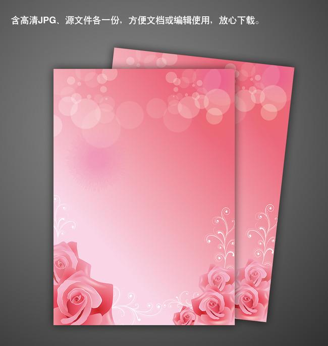 浪漫玫瑰粉色爱情信纸海报背景模板下载(图片编号:)