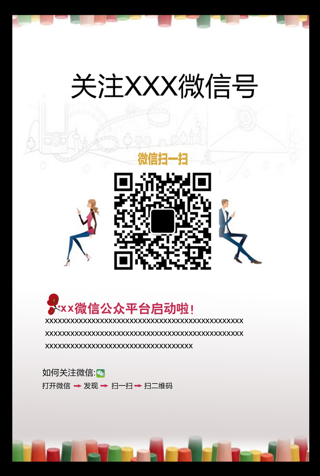 微信(公众平台)图文消息模板