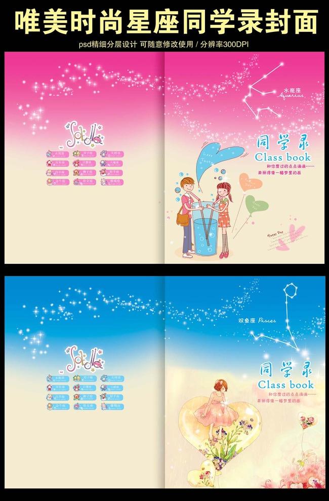 高端大气唯美梦幻时尚星座同学录封面设计模板下载
