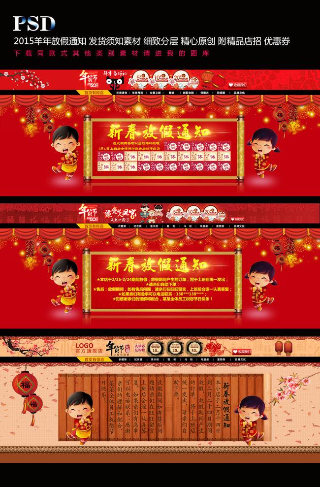 淘宝天猫春节放假通知发货公告模板