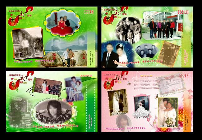 金婚纪念相册模板下载 金婚纪念相册图片下载 时间都去哪了 怀旧照片