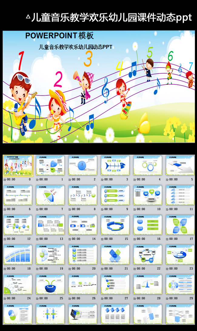 儿童音乐教学欢乐幼儿园课件动态ppt