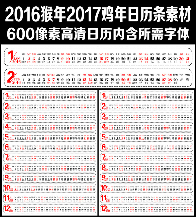 2016猴年2017鸡年日历年历表(6)图片