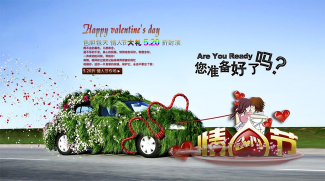 情人节创意广告海报图片