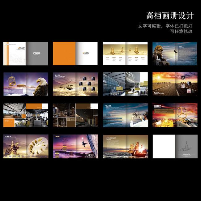 公司画册企业设计宣传册设计高档创意大气图片图片