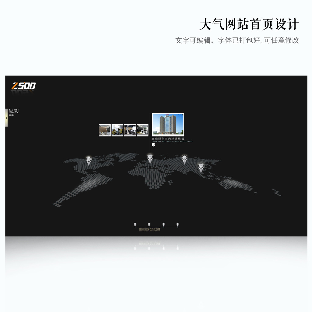 网站首页轮播黑色经典大气创意设计宣传