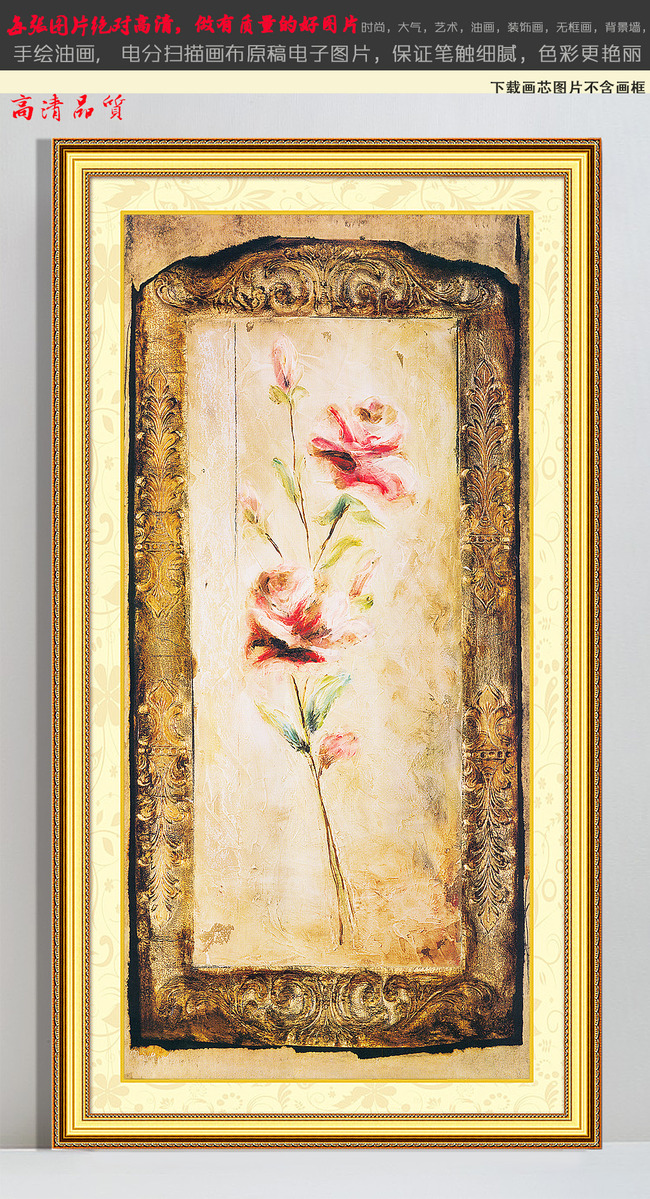 高清竖幅古典抽象花卉油画玫瑰装饰画高清图片下载()