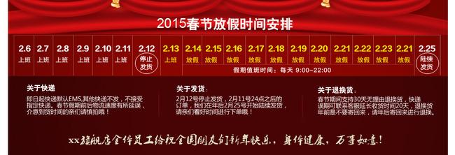 淘宝天猫春节发货公告通知海报模板
