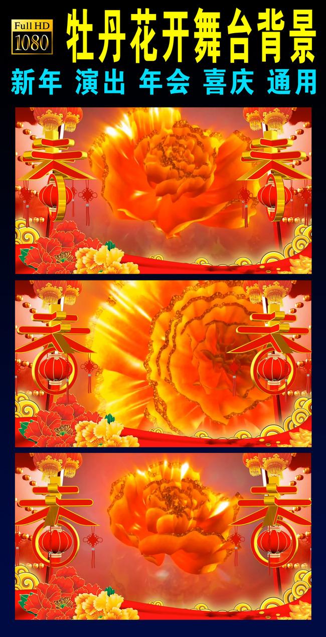 小品背景春节祝福led高清视频素材
