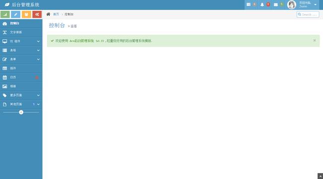 后台html模板设计