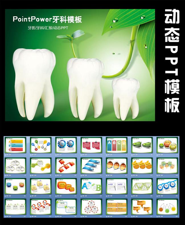 牙科精品动态ppt模板图片设计下载