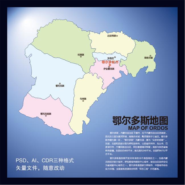 鄂尔多斯地图(含矢量图)