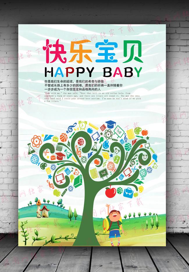 儿童成长档案封面 儿童海报