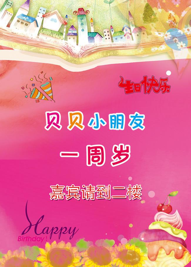 宝宝周岁生日宴水牌展板设计