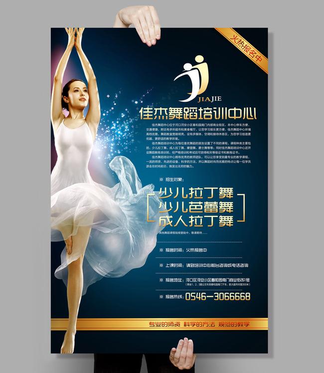 少儿舞蹈促销海报设计