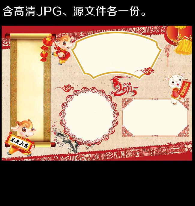 小报 春节小抄报 电子小报框电子小报书a4电子小报电子小报模板word图片