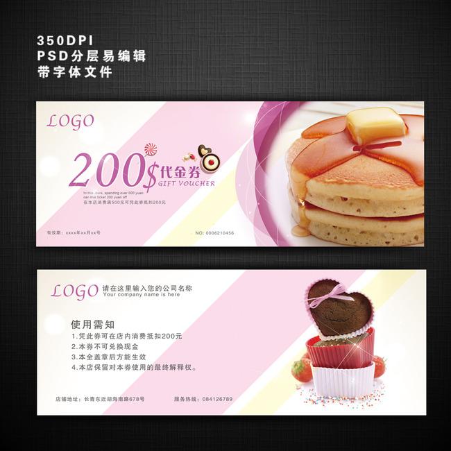 点心甜品蛋糕店代金券礼券psd模版下载模板下载