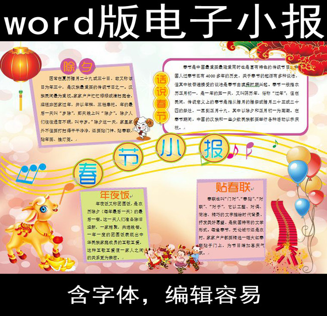 word电子小报模板2015年春节