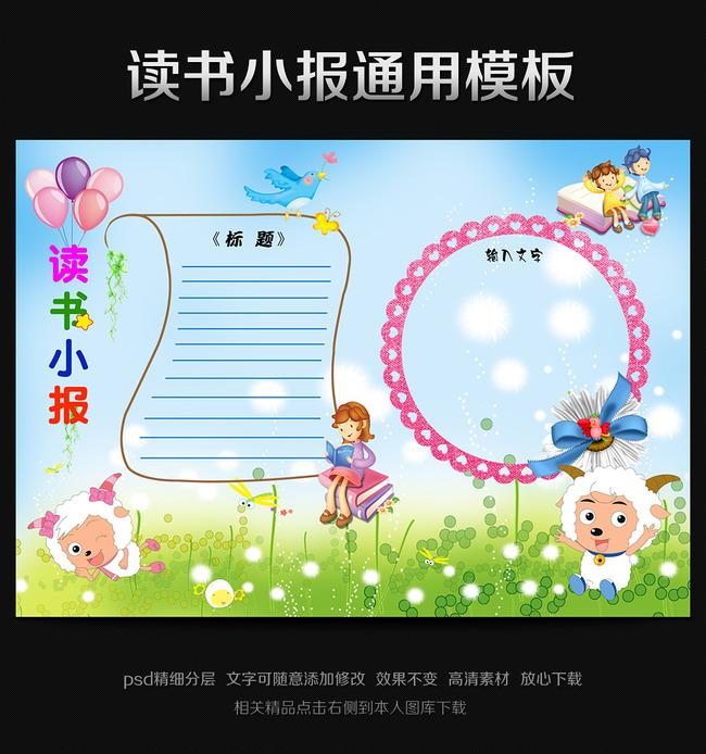 小报|手抄报 > 读书小报模板排版边框小报设计
