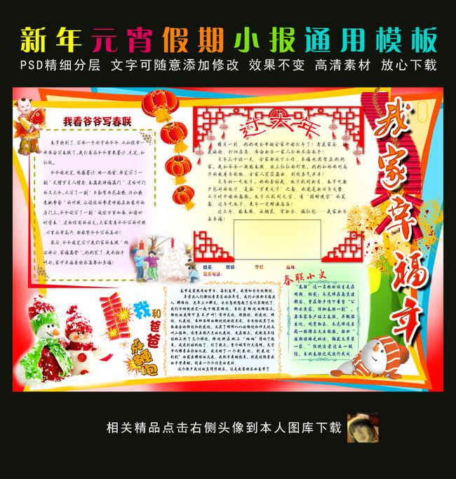 其他海报设计 > 羊年新年小报wordwpsppt模板设计
