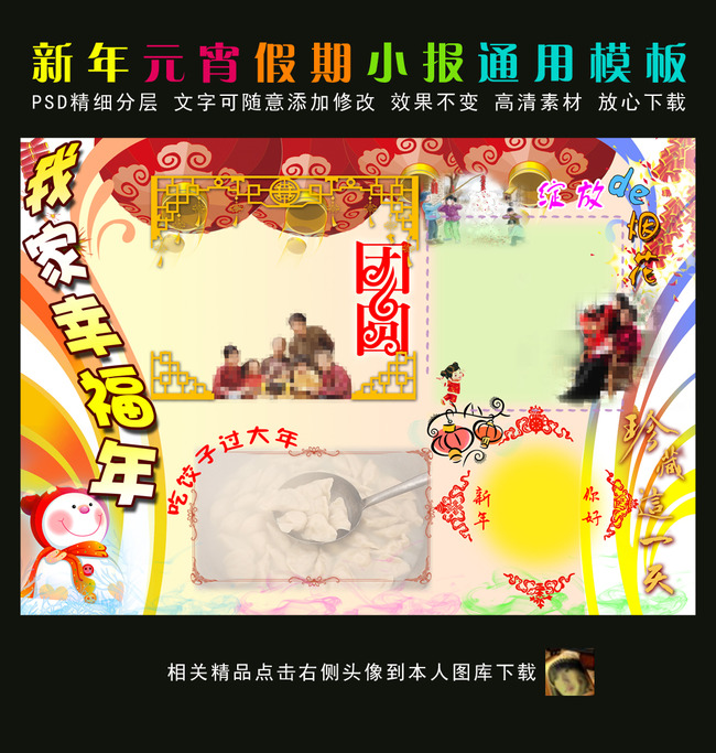 其他海报设计 > 新年元宵小报wordwpsppt适用模板