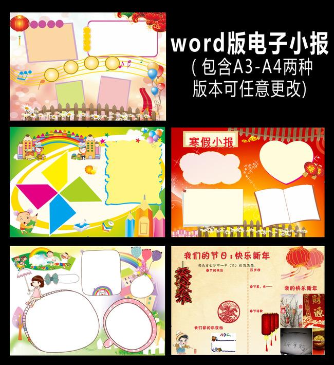 word电子小报模板2015新年羊年春节