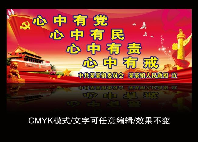 心中有民 心中有责 心中有戒 展板围挡墙体公益广告中国梦 党性 展板