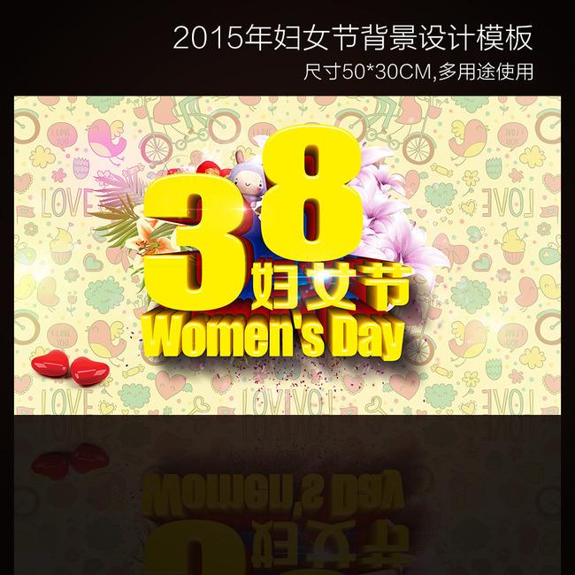 三八妇女节国际活动方案主题设计