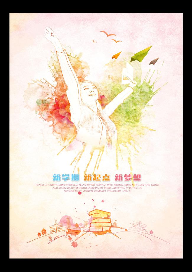 手绘校园开学季海报设计
