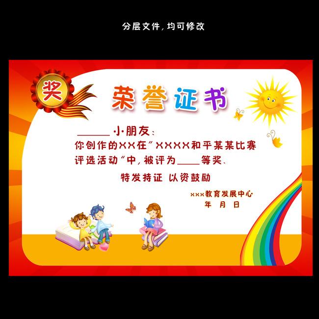 幼儿园证书奖状幼儿园荣誉证书模板下载(图片编号:)