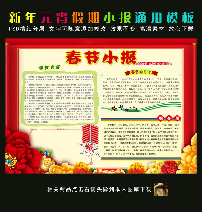 电子小报春节元宵假期模板设计