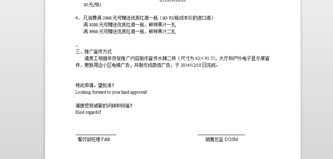 酒店年夜饭销售活动策划文案模板下载(图片编号:)