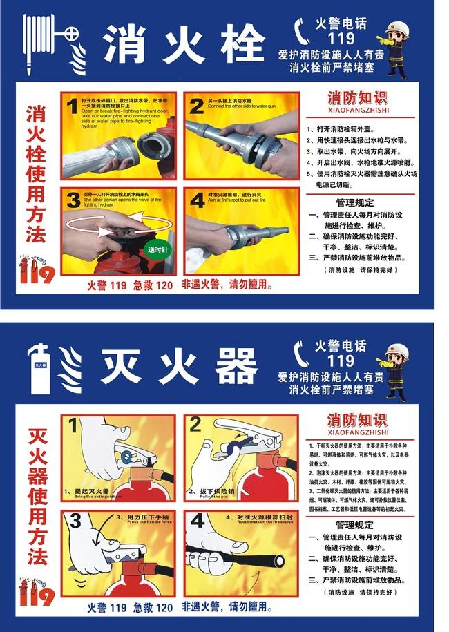 消防知识小报模板下载(图片编号:13139890)_小报|手