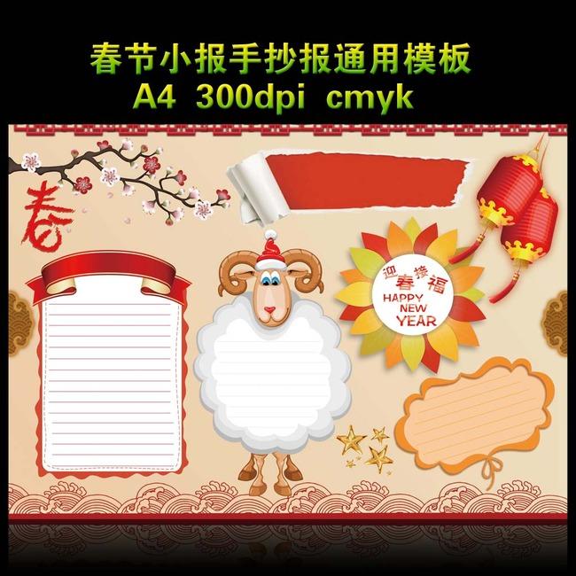 春节小报手抄报通用模板
