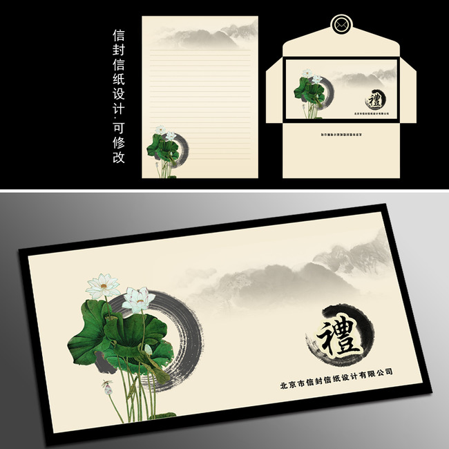 中式大气典雅中国风荷花古典信封信纸模板下载图片