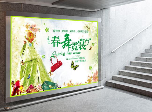 春天商场活动主题海报设计