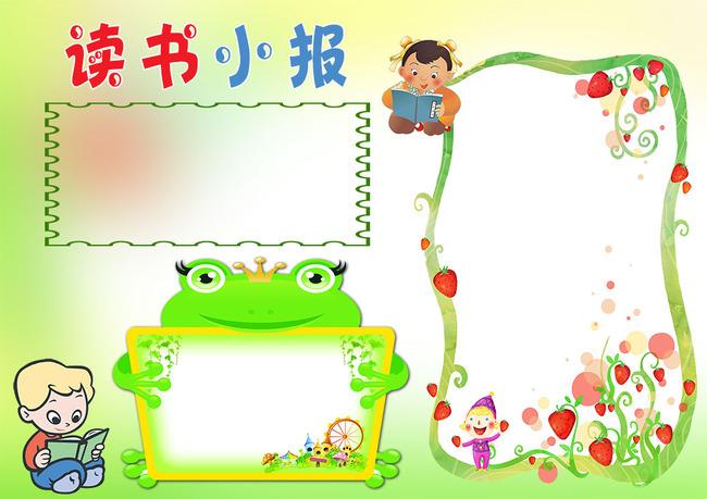 小学生卡通背景读书小报手抄报小报排版设计模板下载