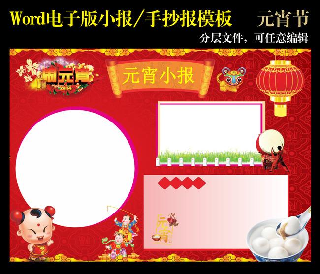 word新年电子小报春节元宵报抄报模板