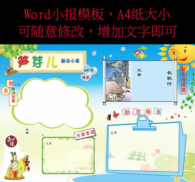 word电子小报模板励志小报模板a4